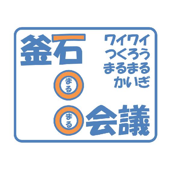 釜石○○会議