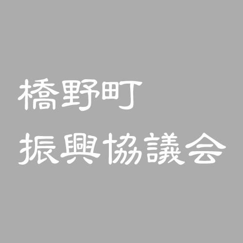 橋野町振興協議会