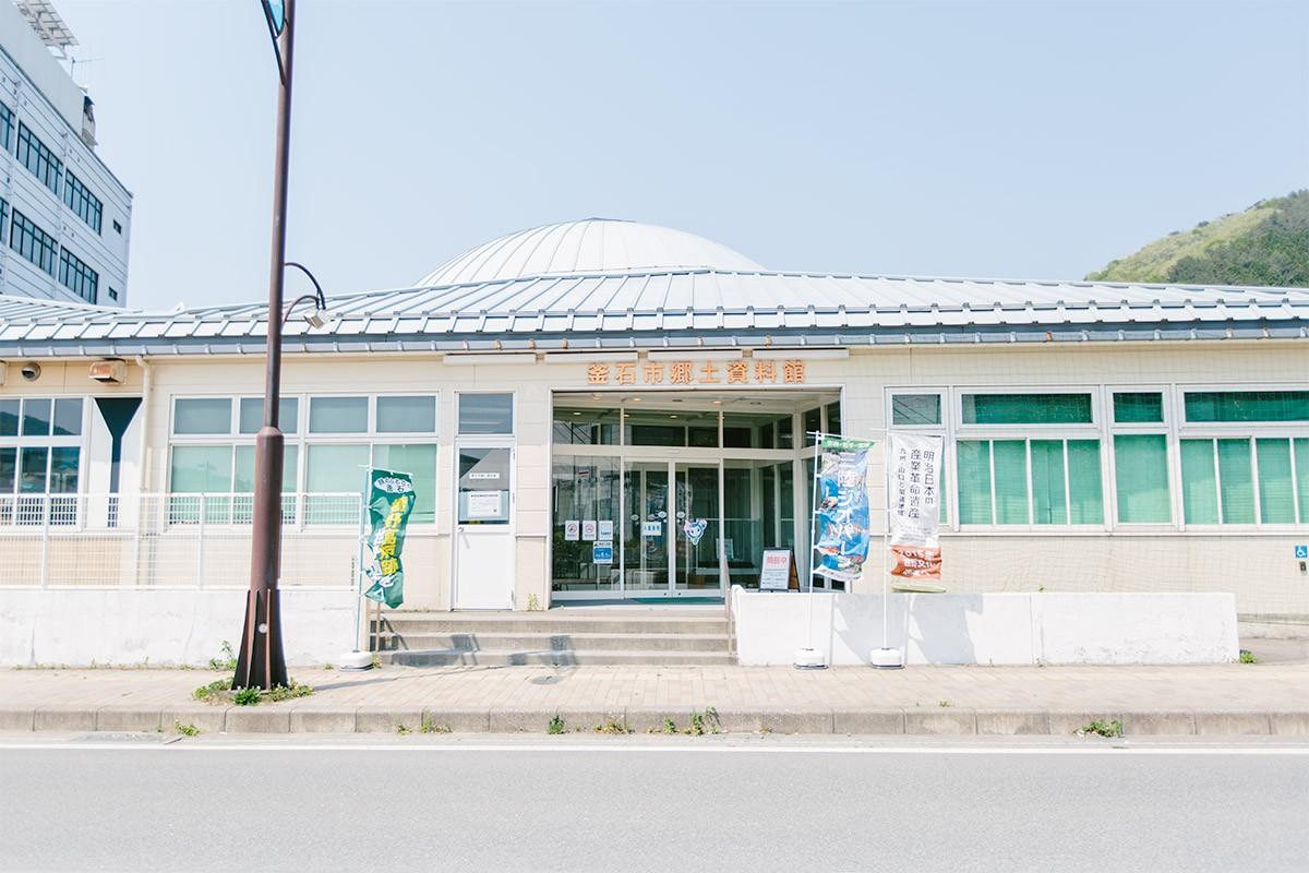 釜石市立郷土資料館