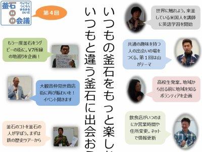 第4回 釜石○○(まるまる)会議