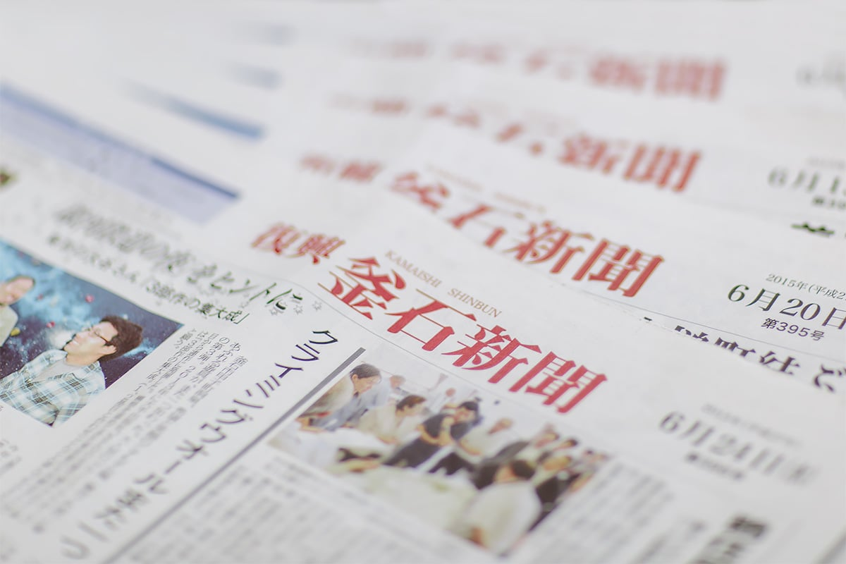 復興釜石新聞