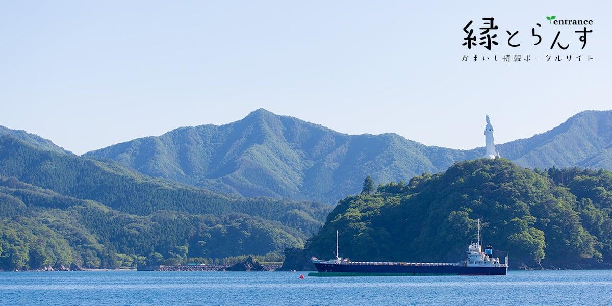 釜石湾と釜石大観音