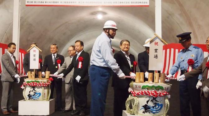 鵜住居第2トンネルの貫通式で鏡割りする関係者
