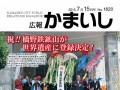 広報かまいし2015年7月15日号(No.1620)