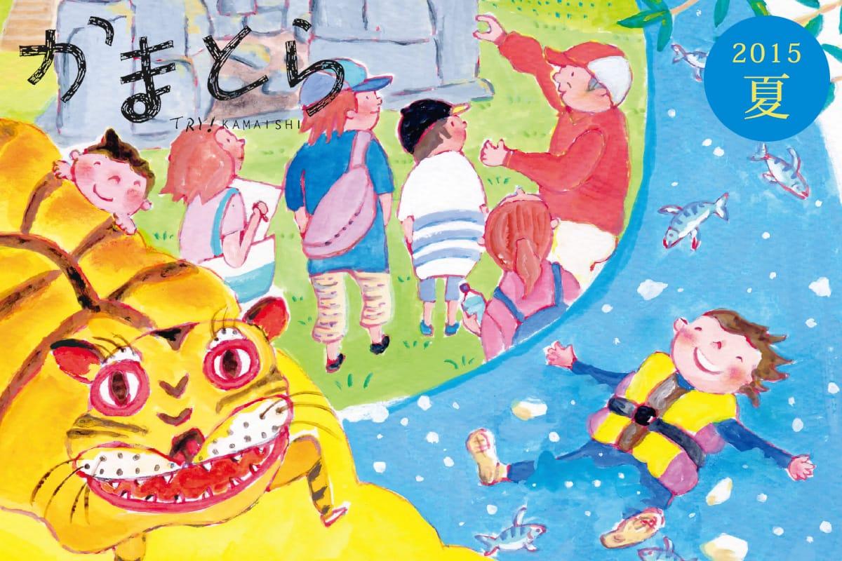 かまとら〜TRY!KAMAISHI 2015夏号〜