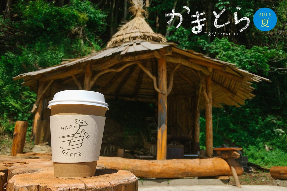 ハピスコーヒー・岩鼻伸介さんから学ぶ「森ノ珈琲教室」