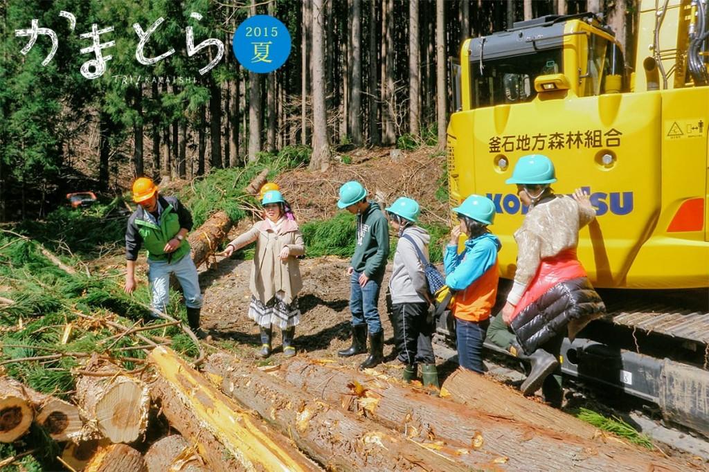 「木質バイオマス」集材体験&環境学習