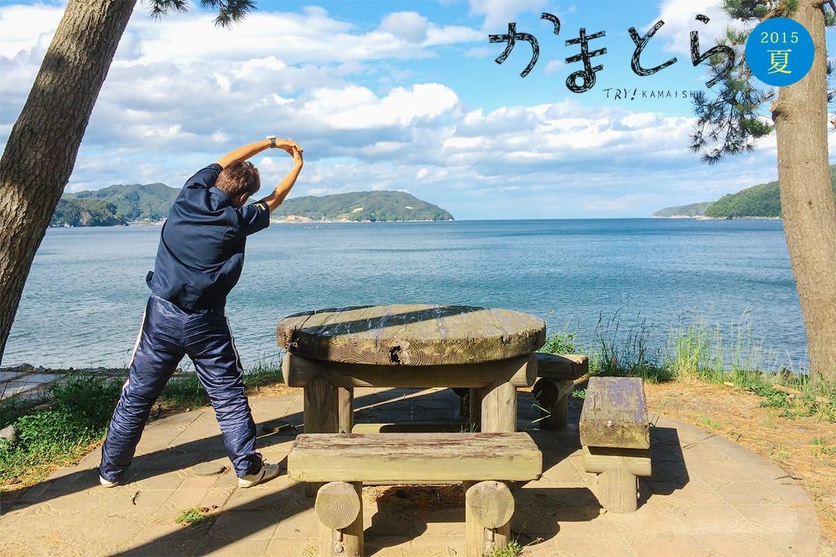 根浜で朝活! 第1弾・ 松林から望む朝日を浴びてストレッチ!