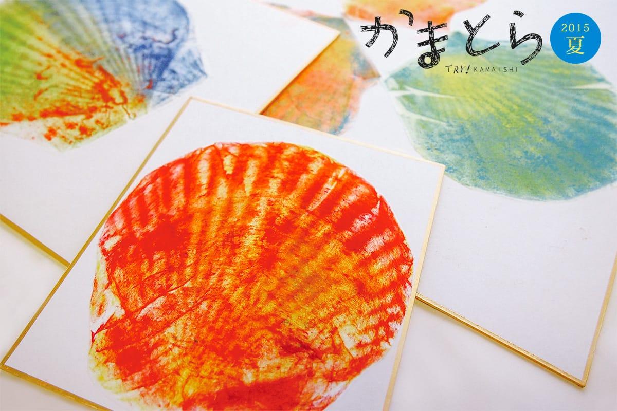 うみの素材でクラフト体験!ほたての貝殻模様を写しとろう♪