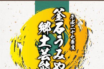 平成27年度釜石うみやま郷土芸能大競演祭