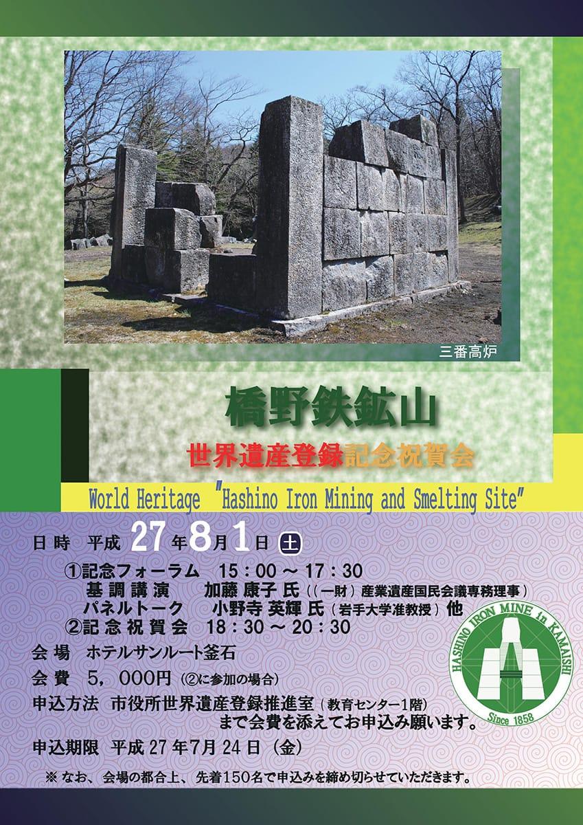 橋野鉄鉱山世界遺産登録記念祝賀会