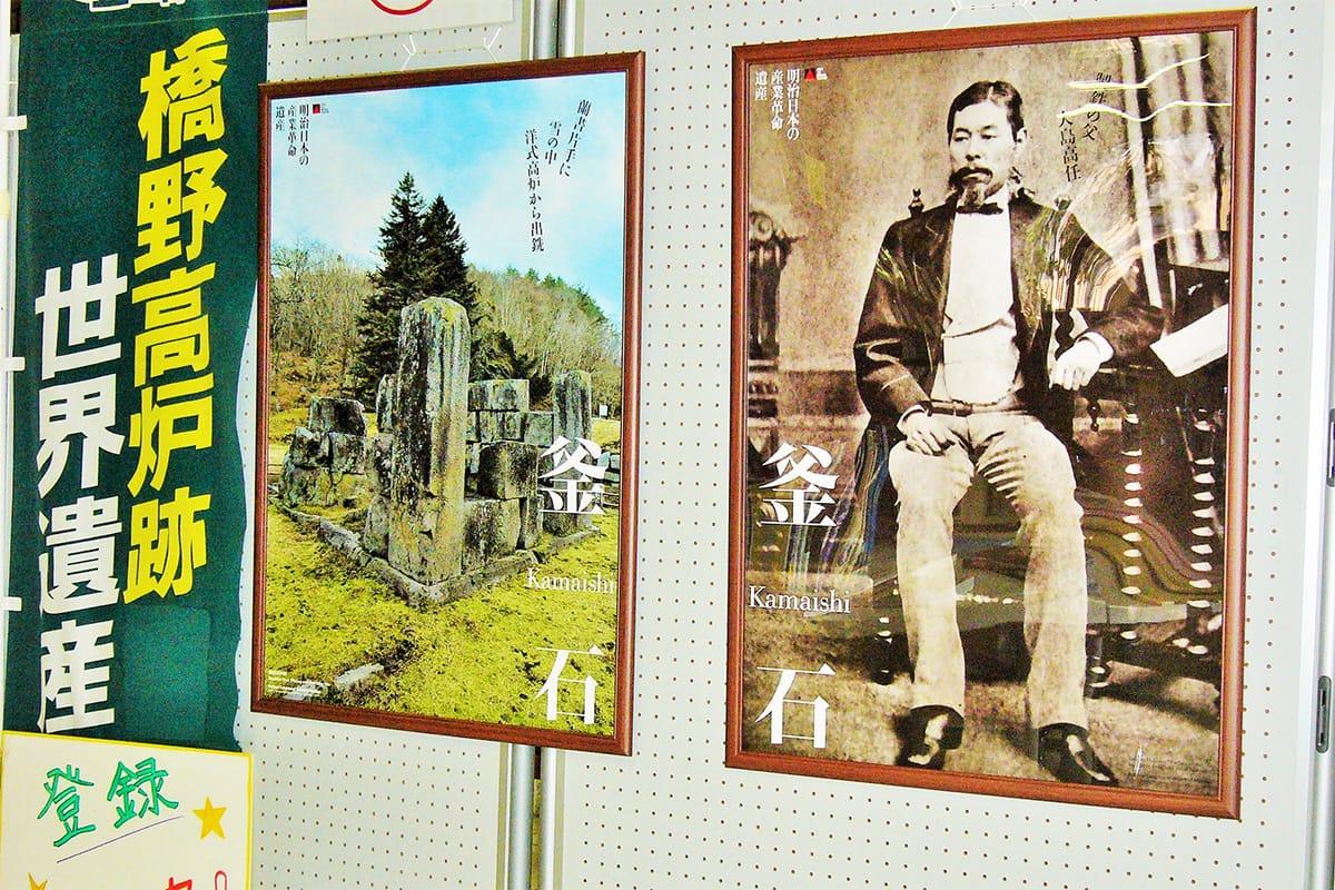 「明治日本の産業革命遺産」図書展
