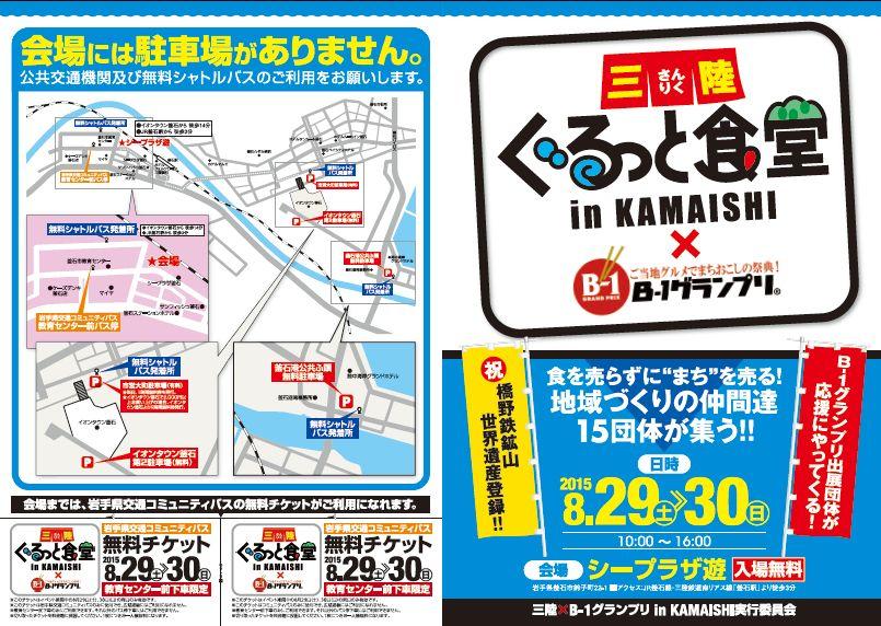 三陸ぐるっと食堂 in KAMAISHI × B-1グランプリ