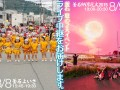 「釜石よいさ」「釜石納涼花火2015」のライブ中継