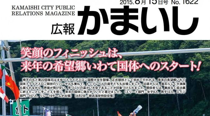 広報かまいし2015年8月15日号(No.1622)