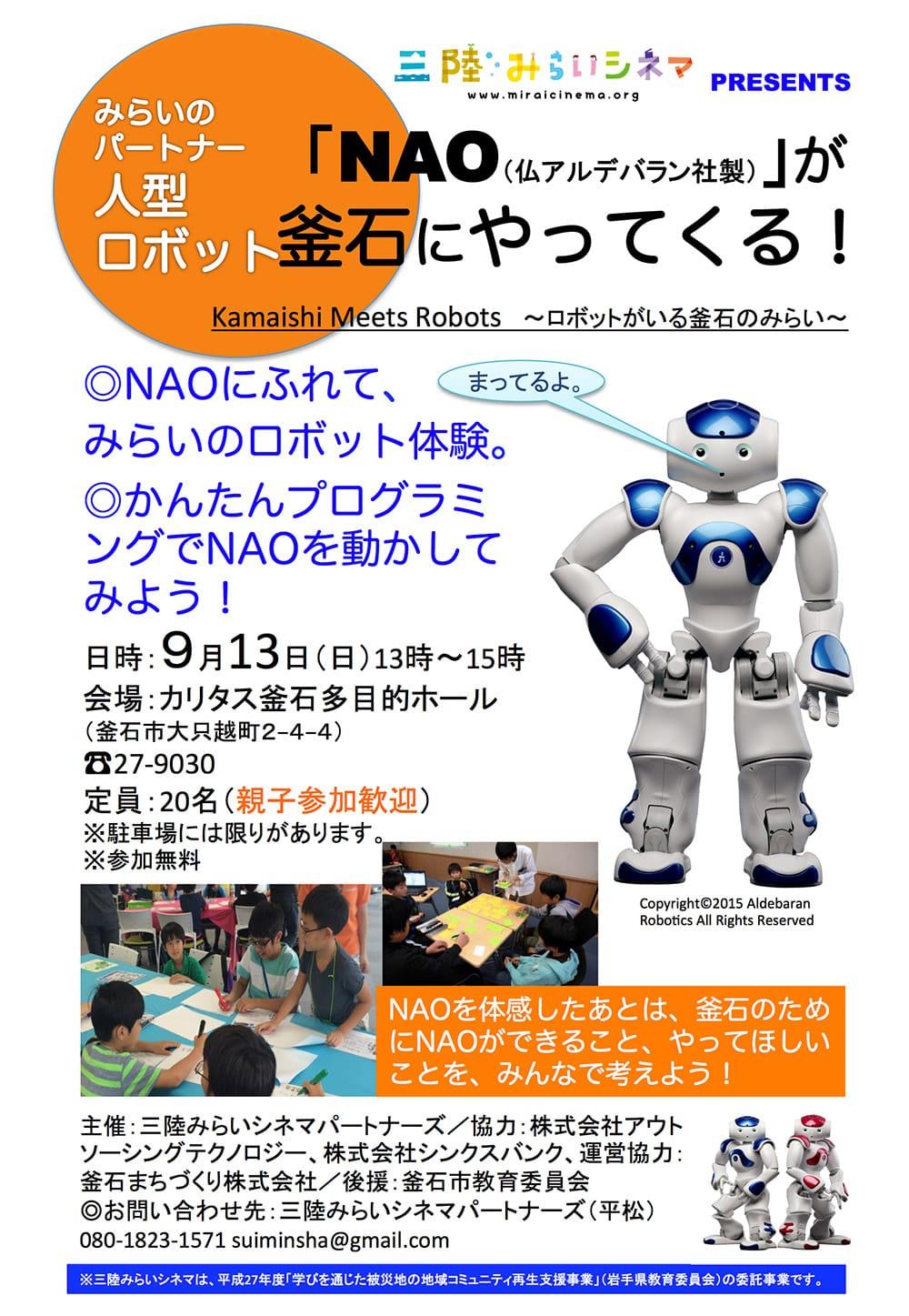人型ロボットNAO(ナオ)体験イベント