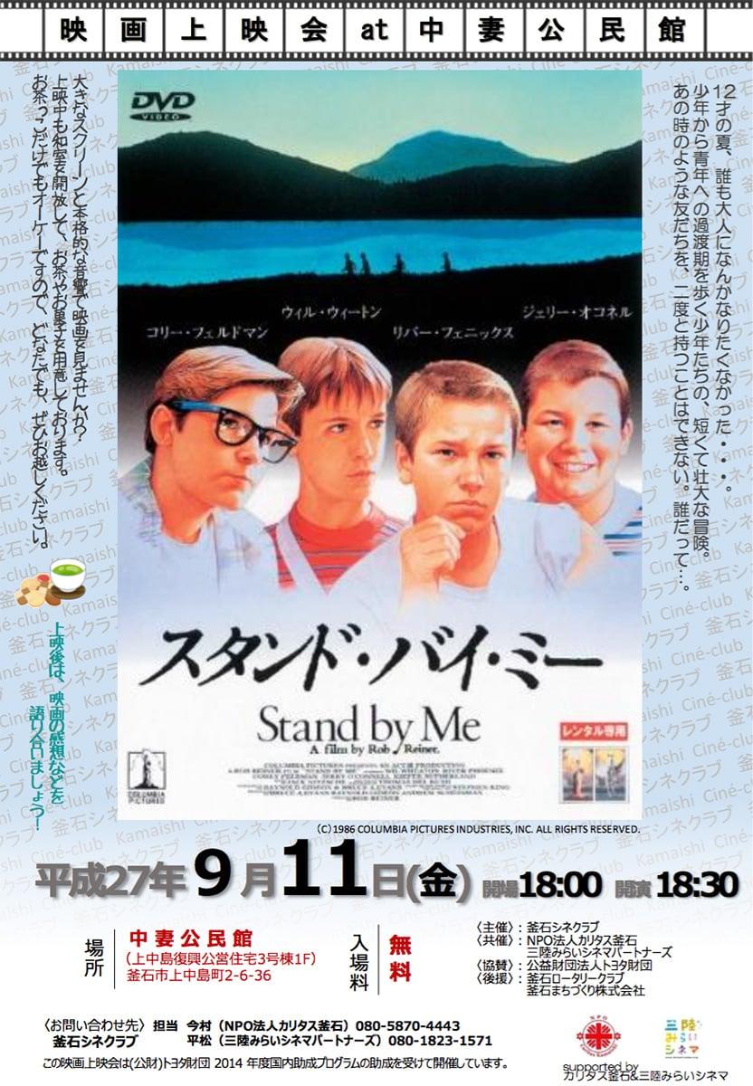 釜石シネクラブ上映会「スタンド・バイ・ミー」
