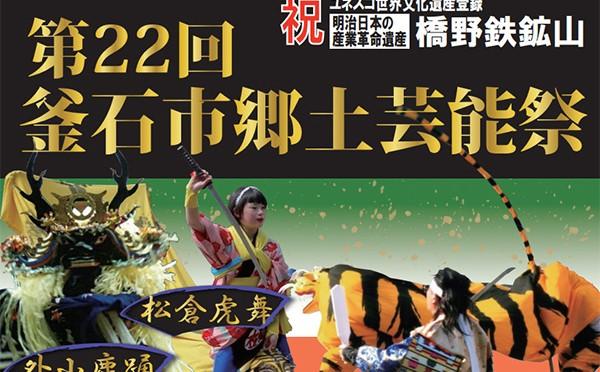 第22回 釜石市郷土芸能祭