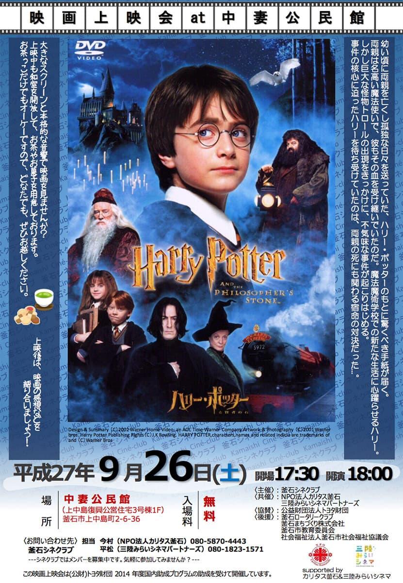 映画上映会「ハリー・ポッターと賢者の石」