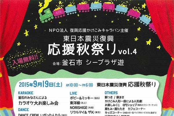 東日本震災復興応援秋祭りVol.4