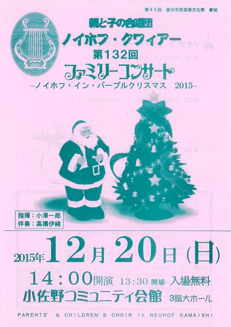 ノイホフ・イン・パープルクリスマス 2015
