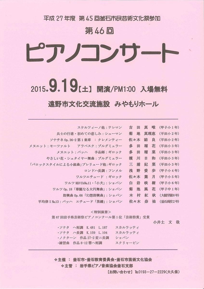 第46回 ピアノコンサート(岩手県ピアノ音楽協会釜石支部)