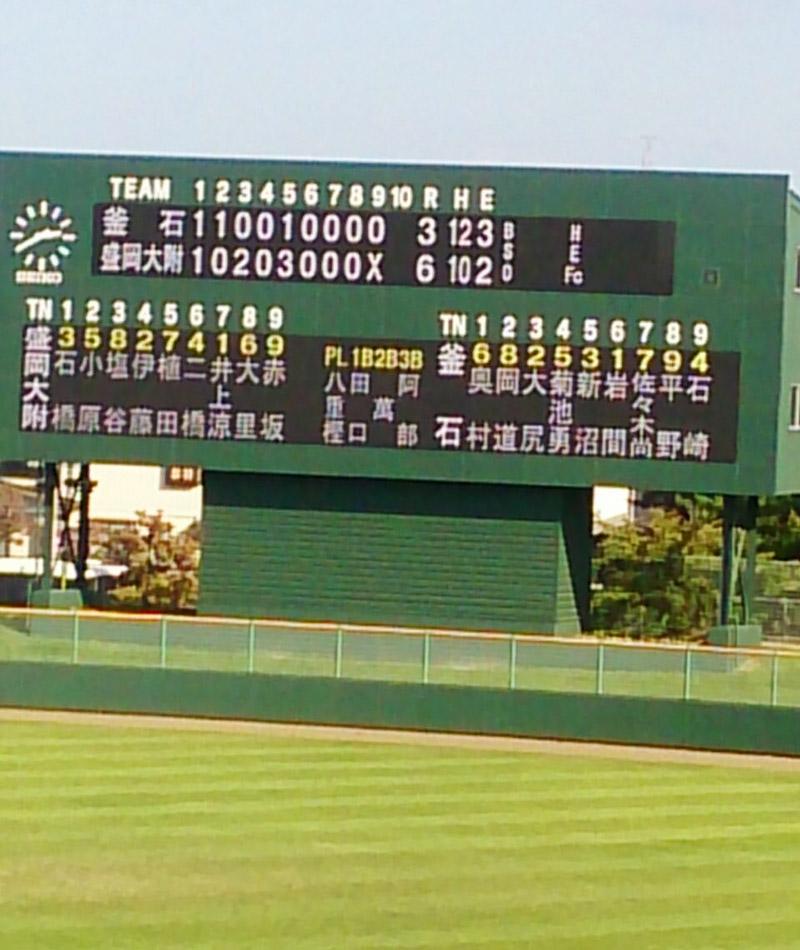 秋季岩手県高校野球 釜石高校スコアボード