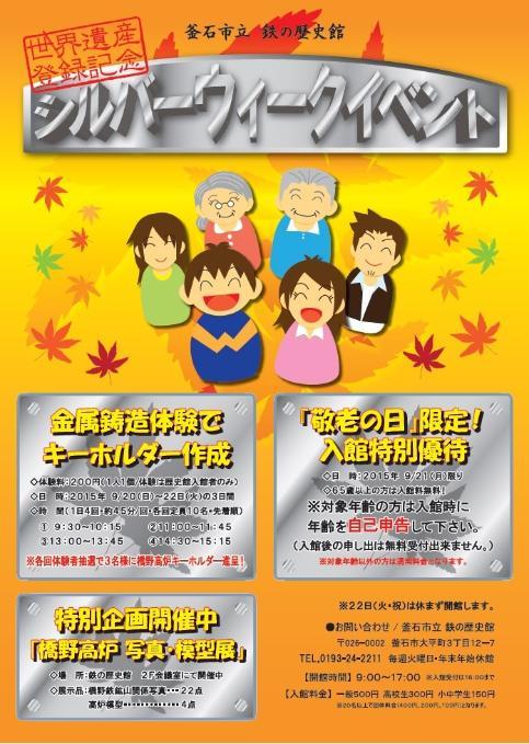 【鉄の歴史館】シルバーウィークイベント