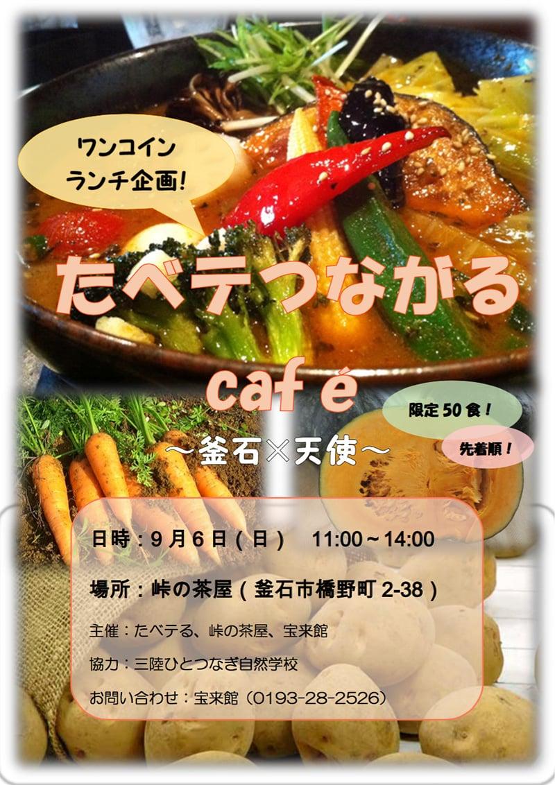 たべテつながるcafe〜釜石×天使大学〜