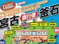 周遊観光バス「宮古釜石直行便バス」