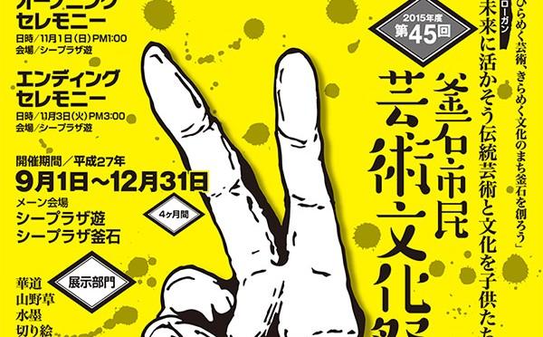 第45回釜石市民芸術文化祭