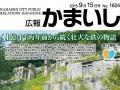 http://www.city.kamaishi.iwate.jp/shisei_joho/koho/backnumber/detail/1196244_2596.html
