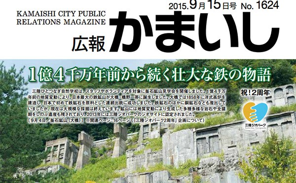 https://www.city.kamaishi.iwate.jp/shisei_joho/koho/backnumber/detail/1196244_2596.html