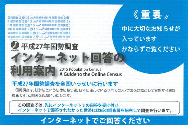 【国勢調査】9月10日からインターネット回答ができます