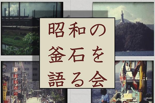 昭和の釜石を語る会