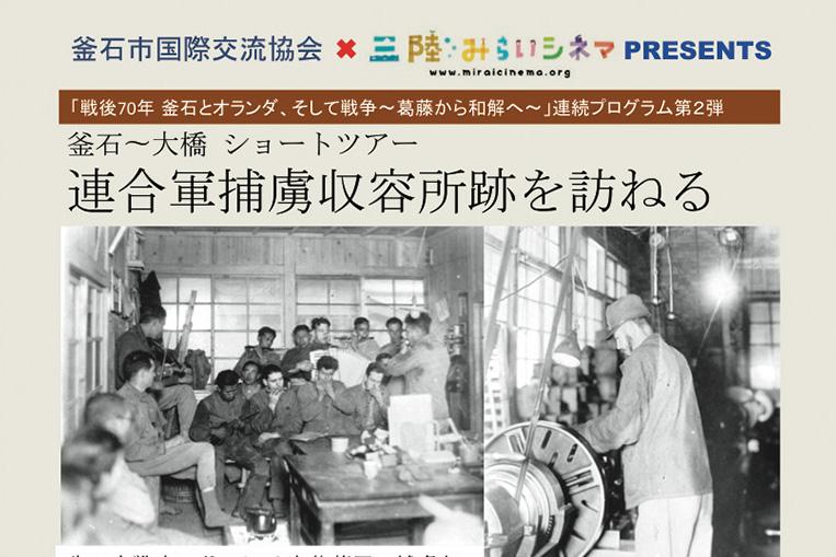 釜石〜大橋ショートツアー