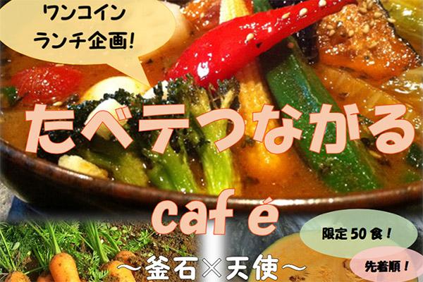 たべテつながるcafé~釜石×天使大学~