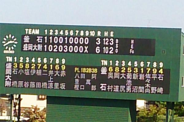 いま、釜石の野球が熱い!