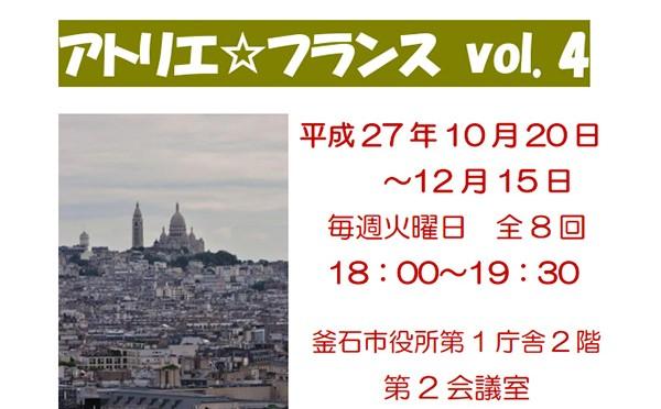 アトリエ☆フランス vol.4