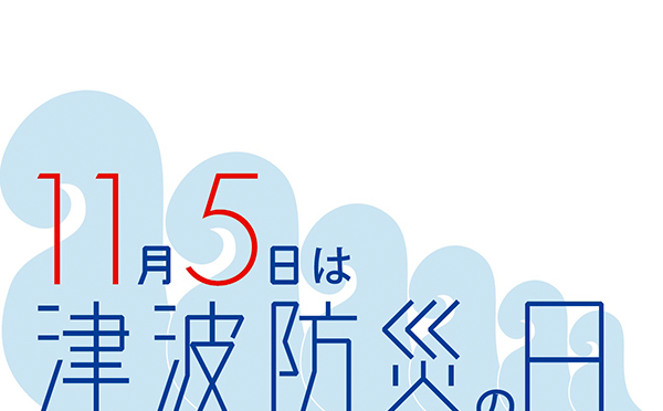 釜石市津波避難訓練を実施します