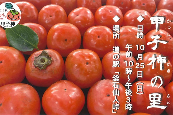甲子柿の里・秋祭り2015