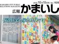 広報かまいし2015年10月15日号(No.1626)