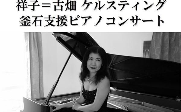 祥子=古畑 ケルスティング ピアノコンサート