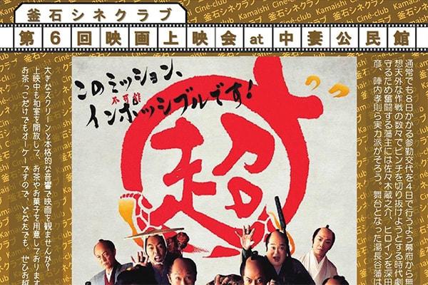 釜石シネクラブ第6回映画上映会「超高速!参勤交代」