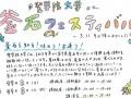 聖学院大学「釜石フェスティバル」(埼玉県上尾市)