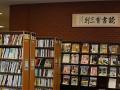 図書館からのお知らせ