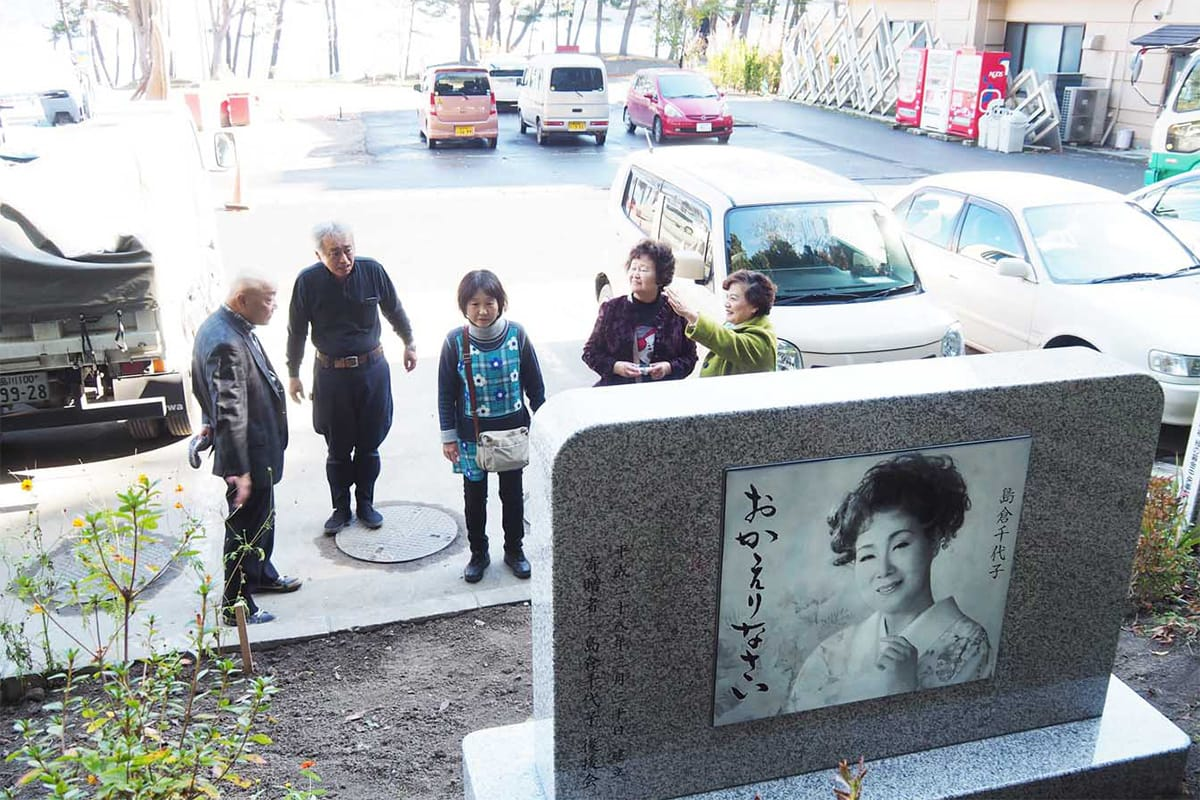 根浜海岸を望む場所に建立された島倉千代子さんの「おかえりなさい」の歌碑