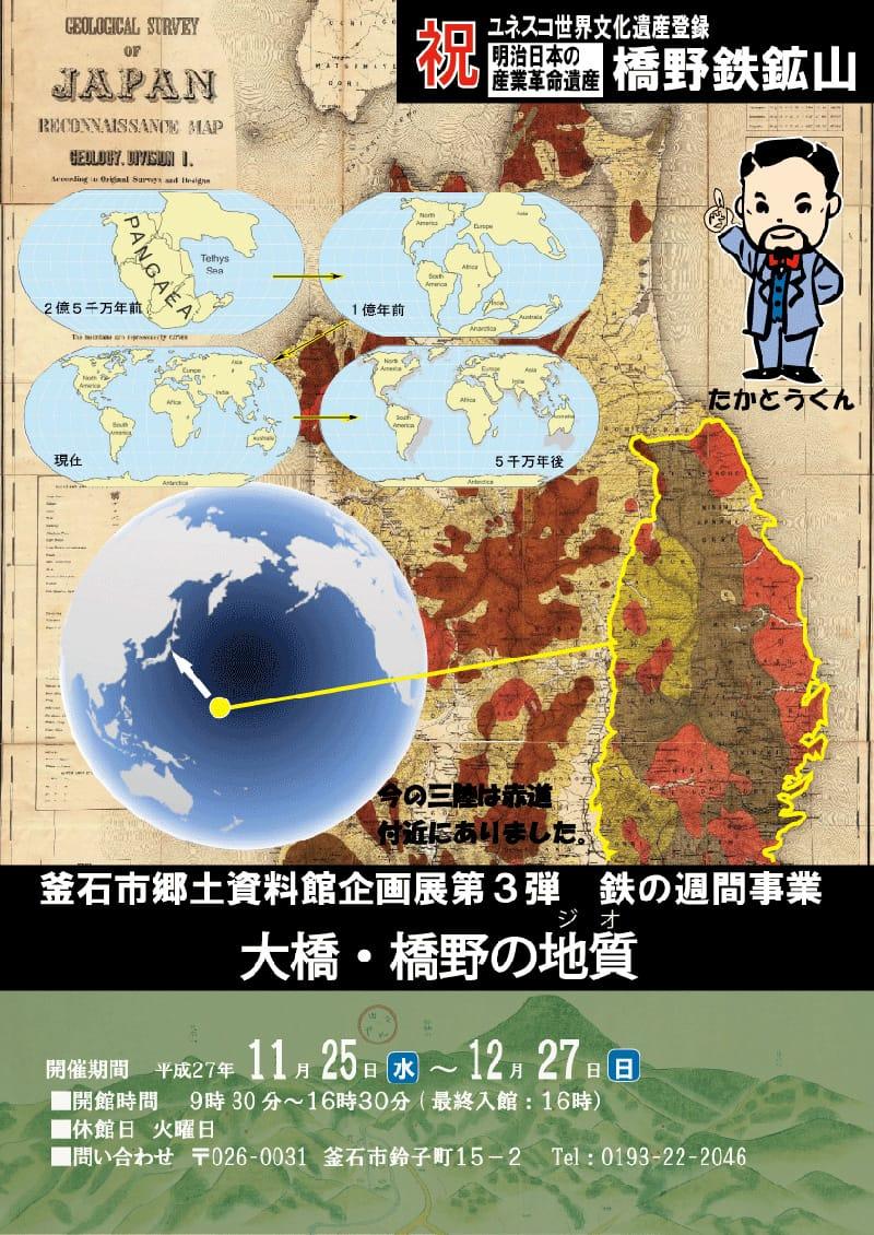 郷土資料館企画展第3弾「大橋・橋野の地質(ジオ)」