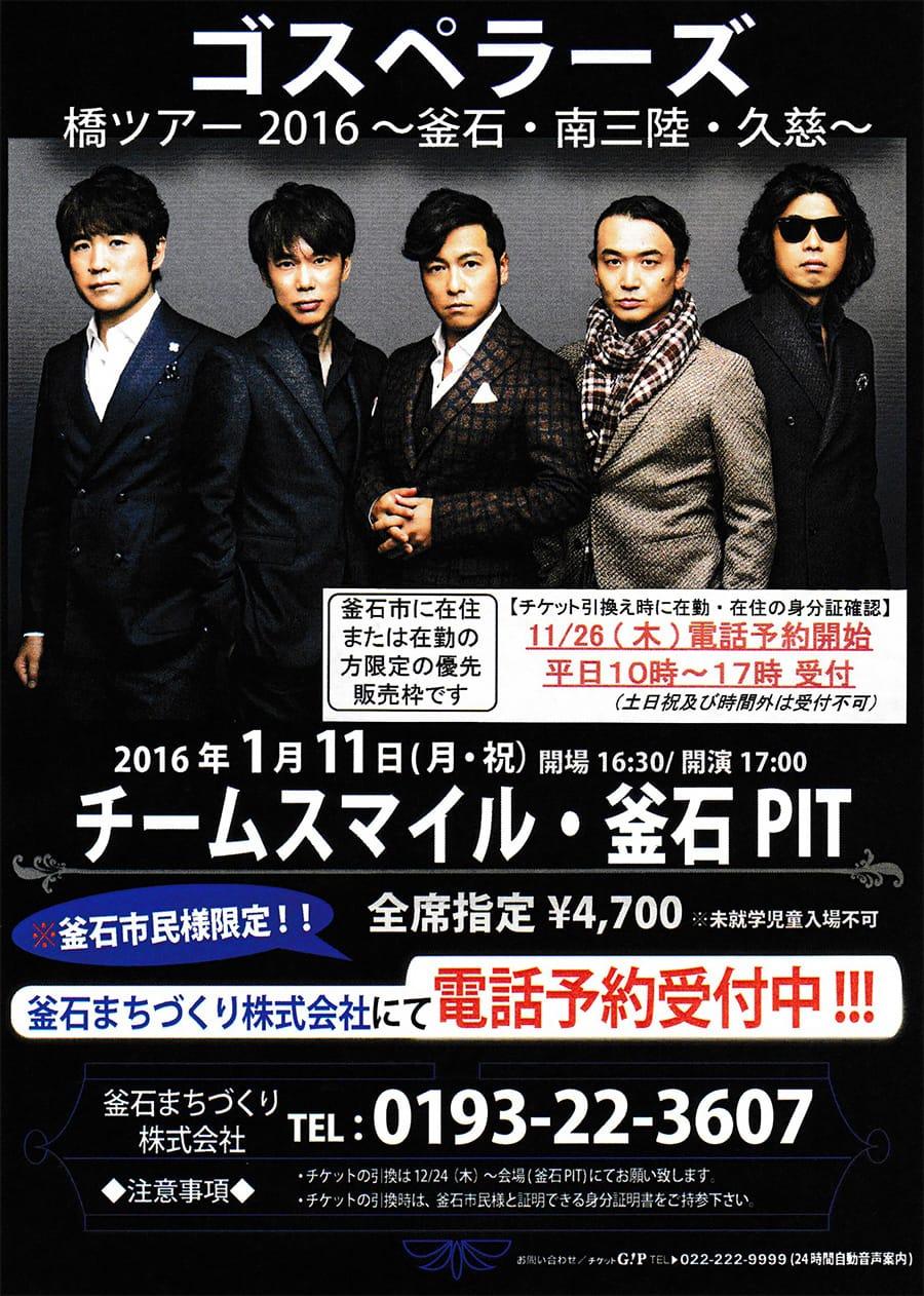 ゴスペラーズ橋ツアー2016 〜釜石・南三陸・久慈〜
