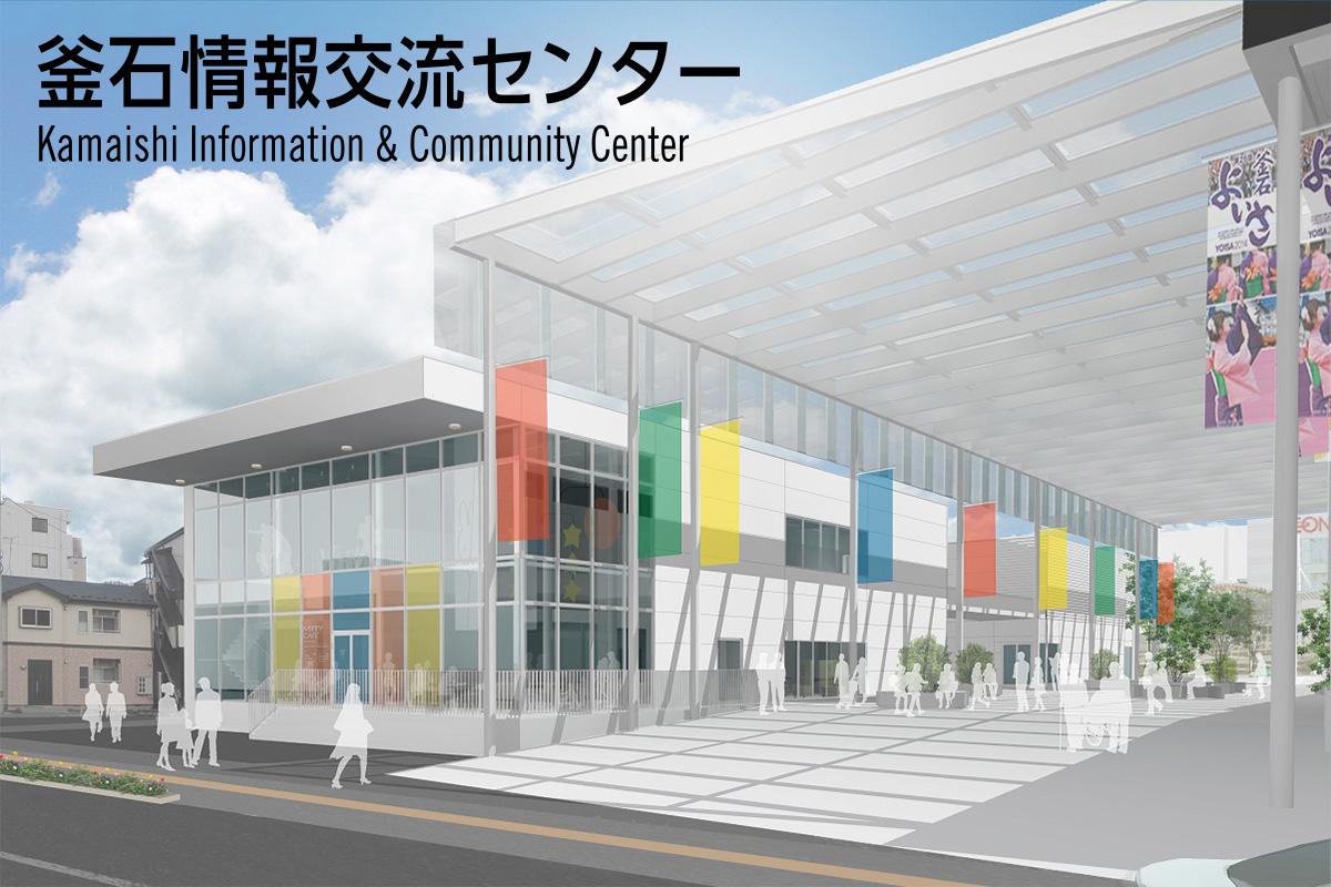 釜石情報交流センター